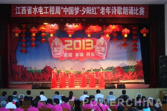 """江西水电举办""""中国梦夕阳红""""老年诗歌朗诵比赛"""