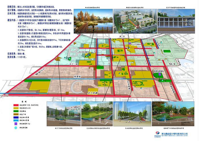 西北院获西安市雁塔区小寨区域海绵城市建设项目前期