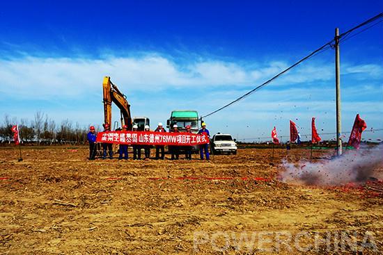 11月10日,中国电建集团贵州工程公司PC总承包承建的山东德州陵城一期76兆瓦风电项目举行开工仪式,正式拉开该项目的建设帷幕。 自签约以来,贵州工程公司快速响应业主要求,迅速组织管理人员入场开展前期工作。入场人员克服项目地处黄河冲积平原复杂的地形地貌等诸多不利因素,积极与当地政府、业主相关方协调沟通,最终按照要求如期高标准开工。 本项目建设1座110千伏升压站,35台2.