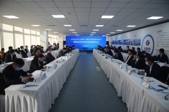 中国电建与北京市大兴区政府签署战略合作协议